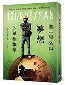 (二手書)買一張名叫夢想的單程機票︰一個大男生,兩年半時間,世界五大洲,一個夢..