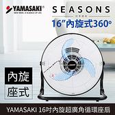 山崎16吋內旋式360立體循環座扇【台灣製造】 SK-16D