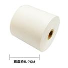 計算機空白紙捲 寬5.7cm直徑6cm 5捲入