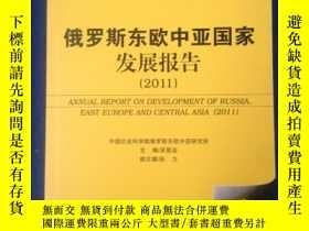 二手書博民逛書店罕見(4-4)俄羅斯東歐中亞國家發展報告Y205819 不祥 社