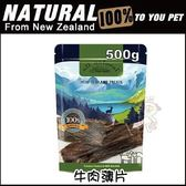 *WANG*【袋裝】《100% 天然紐西蘭寵物點心》牛肉薄片500g /狗零食