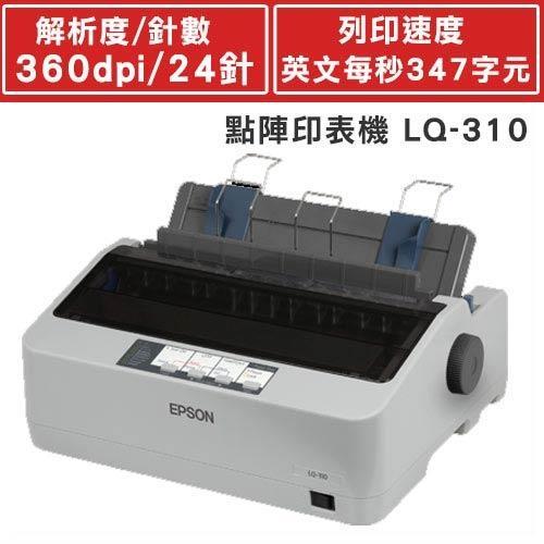 EPSON LQ-310 點陣印表機 【限時下殺↘省801,加碼送2好禮】