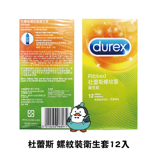 Durex杜蕾斯衛生套 保險套 螺紋裝衛生套12入