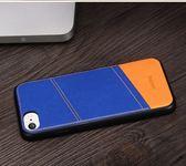 [富廉網] VOKAMO iPhone 7 4.7吋 臻品系列/藍橙