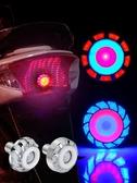 摩托車改裝尾燈電動車剎車燈爆閃led彩燈警示燈鬼火強光12v