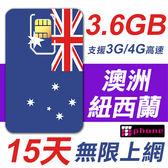 【TPHONE上網專家】澳洲/紐西蘭 15天無限上網 前面3.6GB支援3G/4G高速 贈送澳洲當地通話60分鐘