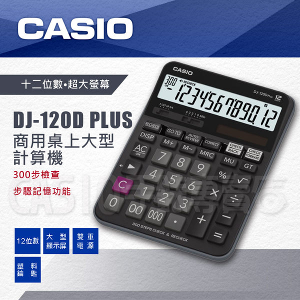 CASIO 卡西歐 計算機專賣店 CASIO 計算機 DJ-120D PLUS 大螢幕 12位數 步驟記憶功\能 利潤率