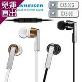 SENNHEISER 森海賽爾 CX5.00G/CX5.00i 內耳式智能線控耳道式耳機【免運直出】