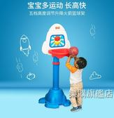 百貨週年慶-兒童籃球架室內可升降寶寶小孩投籃架籃球框幼兒園男玩具wy