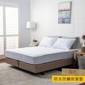 PAB 極細纖維床包式防水防螨床墊保潔墊 加大