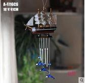 創意實木小帆船風鈴掛飾海豚風鈴帆船風鈴PLL645【男人與流行】