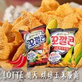 韓國 LOTTE 樂天 烘培玉米脆角 金牛角餅乾 72g 【庫奇小舖】