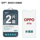 【GOR保護貼】OPPO A73S  9H鋼化玻璃保護貼 oppo a73s 全透明非滿版2片裝 公司貨 現貨