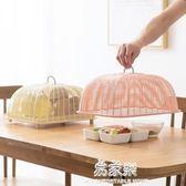 居家家長方形菜罩餐桌罩菜蓋食物罩家用塑料飯菜罩蓋子防蒼蠅罩子igo     易家樂