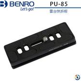 ★百諾展示中心★BENRO百諾雲台快拆板PU-85(PU85)