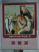 【書寶二手書T5/兒童文學_ZAP】孤雛淚_新編世界兒童文學全集21_附殼