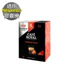 Nespresso 膠囊機相容 Café Royal Espresso Forte 咖啡膠囊 量販包_36顆(CR-NS03L)