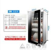 消毒櫃家用小型立式台式碗筷餐具廚房迷你櫃式商用茶杯迷你碗櫃 220VNMS造物空間