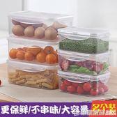 廚房冰箱收納盒冷凍密封飯盒微波塑料收納加厚便當盒保鮮盒套裝 印象家品旗艦店