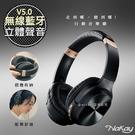 【NaKay】KINYO藍牙V5.0折疊全罩式立體聲耳機麥克風(NTE-534)