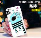 ♥ 俏魔女美人館 ♥【大聲叫*空壓防摔軟殼】OPPO A77(F3)手機殼 手機套 保護套 保護殼
