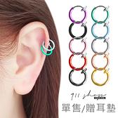 Impish.彩色彈簧圈圈耳環夾式耳環單個售/贈防痛墊【hc033】911 SHOP