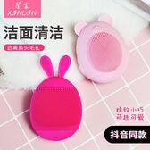 洗臉儀器毛孔清潔電動潔面儀洗臉刷硅膠【南風小舖】