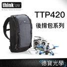 ▶雙11 83折 ThinkTank FPV Session Backpack FPV 空拍機後背包 TTP420 TTP720420 正成公司貨 送抽獎券