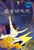 中國經典神話故事:盤古開天地