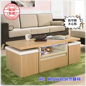【水晶晶家具/傢俱首選】ZX0435-4瑪德琳3.6 尺低甲醇木心板附椅大茶几~~限量特價商品
