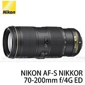 NIKON AF-S 70-200mm F4 G ED VR 防手震鏡頭 (24期0利率 免運 國祥公司貨) 小小黑 AFS F4G NIKKOR F4G