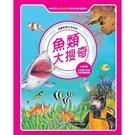魚類大搜奇(全新版)