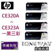 ~送滿額好禮送~ HP CE320A + CE321A + CE322A + CE323A 原廠碳粉匣超值組(一黑三彩) ( CLJ CP1525/CM1415 )