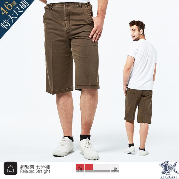 【NST Jeans】日式傳統濃咖啡 斜口袋七分褲(中高腰寬版鬆緊帶) 002(9511)胖男加大尺碼台灣製