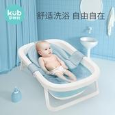嬰兒浴盆 可優比嬰兒浴網防滑墊寶寶洗澡神器可坐躺新生兒洗澡網兜通用浴盆 ATF 蘑菇街小屋
