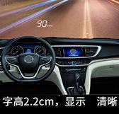 車載HUD抬頭顯示器汽車通用行車電腦OBD車速度平視數字高清投影儀 全館免運