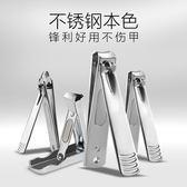 指甲刀套裝家用修甲不銹鋼美甲剪工具鉗