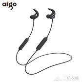藍芽耳機 Aigo/愛國者S33升級版無線藍芽耳機掛脖式運動游泳雙耳 三角衣櫃
