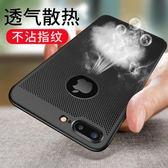 蘋果8plus手機殼iPhone7散熱套7P七夏天超薄iPhone8透氣7【極有家】