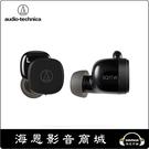 【海恩數位】日本鐵三角 audio-technica ATH-SQ1TW 真無線耳機 黑色