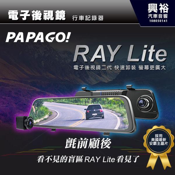 【PAPAGO】RAY Lite電子後視鏡二代 前後雙錄行車記錄器*9.66吋螢幕/星光夜視*送32G