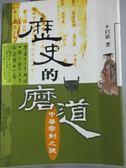 【書寶二手書T3/歷史_JJN】歷史的磨道:中華帝制之謎_白盾