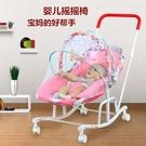 哄娃神器嬰兒搖搖椅安撫椅寶寶多功能推車搖...