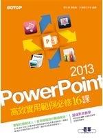二手書博民逛書店《PowerPoint 2013高效實用範例必修16課(超值附贈