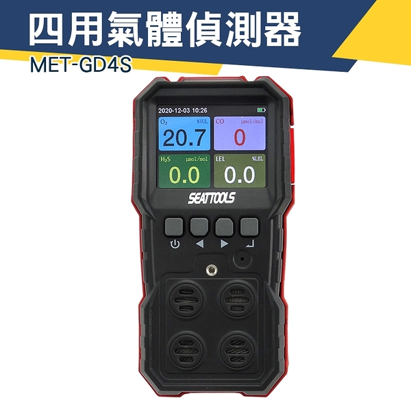 【儀特汽修】四用氣體偵測器 下水道漏洩檢測 可燃氣體偵測器 氧氣 一氧化碳 硫化氫 GD4S