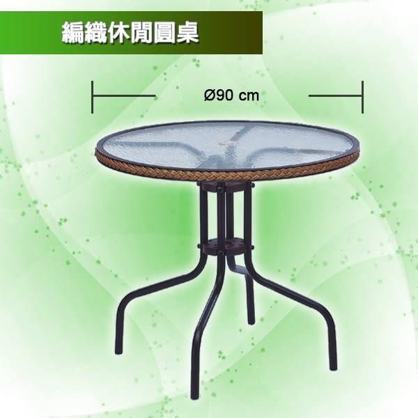 【 C . L 居家生活館 】Y839-3 編織休閒90圓桌(綠腳 )