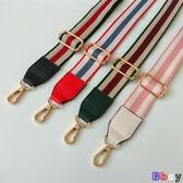 寬背帶 包帶子配件 彩色寬肩帶 包帶 可調節 背帶 單肩斜挎 撞色 可替換 長肩帶