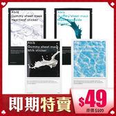 韓國 Abib 口香糖面膜 單片入【BG Shop】4款可選/效期:2020.07.10