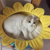 寵物窩 寵物床貓窩四季通用貓床毛氈窩房子可愛公主菊花夏咪窩別墅 尾牙交換禮物