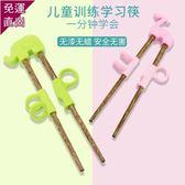 兒童筷子 訓練筷寶寶小孩實木頭學習練習筷專用餐具套裝輔助小朋友